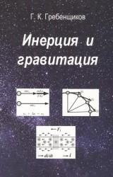 Инерция и гравитация