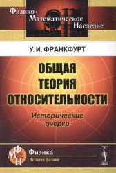 Общая теория относительности: Исторические очерки