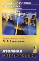 Атомная и молекулярная спектроскопия. Атомная спектроскопия