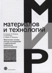 Физические основы, методы исследования и практическое применение пьезоматериалов