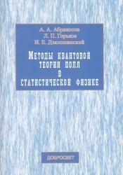 Методы квантовой теории поля в статистической физике