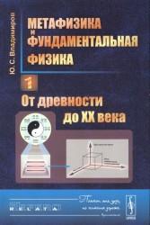 Метафизика и фундаментальная физика. Книга 1. От древности до XX века