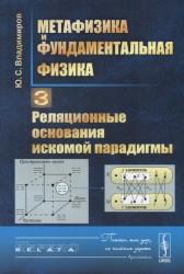 Метафизика и фундаментальная физика. Книга 3. Реляционные основания искомой парадигмы