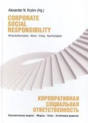 Corporate Social Responsibility. Wirtschaftsmodelle - Moral - Erfolg - Nachhaltigkeit / Корпоративная социальная отвественность. Экономические модели - Мораль - Успех - Устойчивое развитие