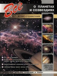Все о планетах и созвездиях. Атлас-справочник