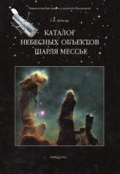 Каталог небесных объектов Шарля Мессье