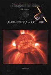 Фамильные тайны Солнечной системы. Наша звезда - Солнце