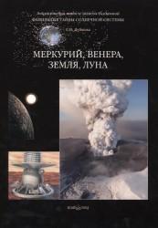 Фамильные тайны Солнечной системы. Меркурий, Венера, Земля, Луна