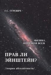 """Прав ли Эйнштейн? Динамика процессов в движущихся и в """"условно неподвижных"""" системах координат (теория абсолютности)"""