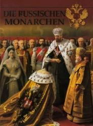 Русские цари немецкий язык