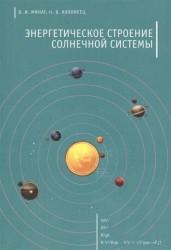 Энергетическое строение Солнечной системы