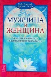 Мужчина и Женщина. Секреты взаимности в астрологии и психологии.