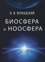 Биосфера и ноосфера