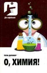 О, химия! Необыкновенные химические викторины, сеансы магии и прочие веселые истории!