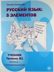 Русский язык: 5 элементов : уровень В1 (базовый-первый сертификационный). / Учебник +МР3 (комплект)