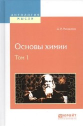 Основы химии. В 4 томах. Том 1
