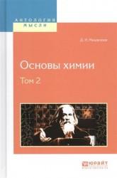 Основы химии. В 4 томах. Том 2