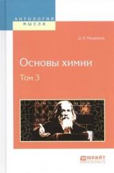 Основы химии. В 4 томах. Том 3