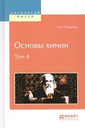 Основы химии. В 4 томах. Том 4