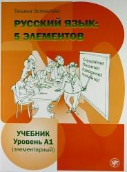 Русский язык: 5 элементов : уровень А1 (элементарный). - 2-е изд., испр. / Учебник + МР3.