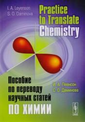 Practice to Translate Chemistry: Пособие по переводу научных статей по химии. Учебное пособие (на русском и английском языках)