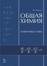 Общая химия. Избранные главы: Учебное пособие, 2-е изд., перераб. и доп.