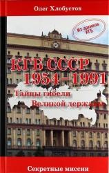 КГБ СССР 1954-1991. Тайны гибели Великой державы