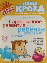 Гармоничное развитие ребенка от рождения до года: Практическое руководство по диагностике и развитию малыша