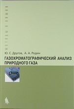 Газохроматографический анализ природного газа. Практическое руководство
