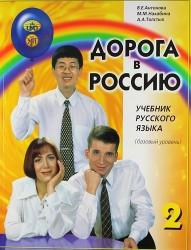 Дорога в Россию : учебник русского языка (базовый уровень).- 5-е изд. / Учебник + 2 CD