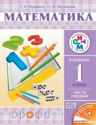 Математика. 1 класс. В 2 частях. Часть 1. 2-е издание, стереотипное. ФГОС