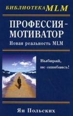 Профессия - мотиватор. Новая реальность MLM