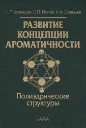 Развитие концепции ароматичности. Полиэдрические структуры