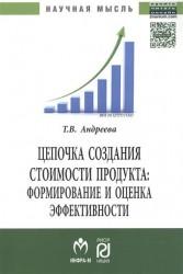 Цепочка создания стоимости продукта: формирование и оценка эффективности. Монография