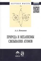 Природа и механизмы связывания атомов: Монография