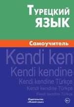 Турецкий язык. Самоучитель.