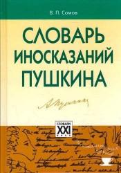 Словарь иносказаний Пушкина