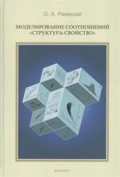"""Моделирование соотношений """"структура-свойство"""""""
