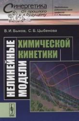 Нелинейные модели химической кинетики. Выпуск №53