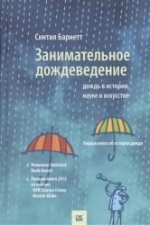 Занимательное дождеведение. Дождь в истории, науке и искусстве
