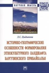 Историко-географические особенности формирования этнокультурного ландшафта Баргузинского Прибайкалья