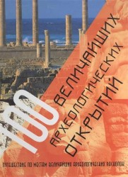 100 величайших археологических открытий