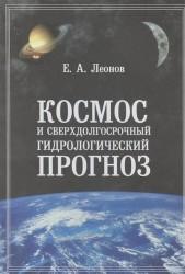 Космос и сверхдолгосрочный гидрологический прогноз