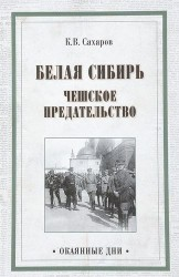 Белая Сибирь. Чешское предательство