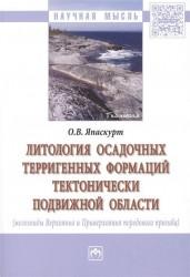 Литология осадочных терригенных формаций тектонически подвижной области (мезозоиды Верхоянья и Приверхоянья передового прогиба)