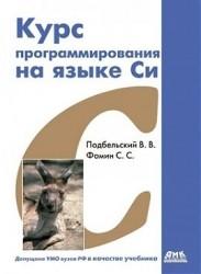 Курс программирования на языке Си: учебник. 2-е издание, переработанное