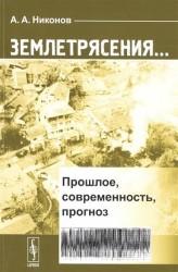 Землетрясения... Прошлое, современность, прогноз