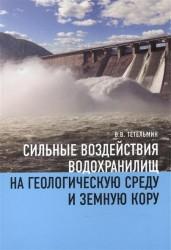 Сильные воздействия водохранилищ на геологическую среду и земную кору