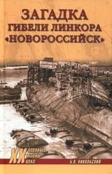 """Загадки гибели линкора """"Новороссийск"""""""