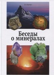 Беседы о минералах. Эстетика несовершенства